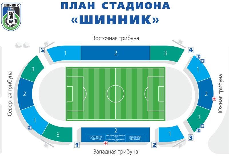 План схема стадиона Шинник